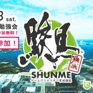 ファリアー主催、学生向け勉強会+企業合同説明会『駿馬YOKOHAMA KAIKOU「邂逅」』を3月23日に開催