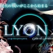 コアエッジ、iOS向けオンラインTCG『LYON~Gate Of Lavato~』の正式サービスを開始