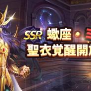 テンセント、『聖闘士星矢 ライジングコスモ』で新たに聖衣覚醒が開放される「SSR蠍座・ミロ」がピックアップされた特別なガチャを開催
