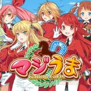 ローズオンラインジャパン、競走馬育成SLG『マジうまGallop Girls』でシステム改善に関するアップデートを実施