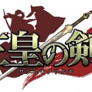 傲世辣椒、事前登録受付中『三皇の剣』のゲーム内容詳細を公開 コマンドによるシンプルバトルで天下統一を目指そう