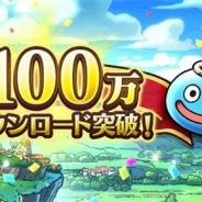スクエニ、『ドラゴンクエストウォーク』が早くも100万DLを突破! 100万DL突破を記念した「特別クエスト」を開催へ