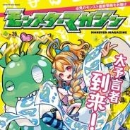 モンスト公式マガジン「モンスターマガジン No.26」が本日発売…巻頭表紙は「ノストラダムス」に
