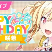 セガとColorful Palette、『プロジェクトセカイ』で「HAPPY BIRTHDAYライブ 咲希」を5月9日より開催と予告! 期間限定アイテムを追加!