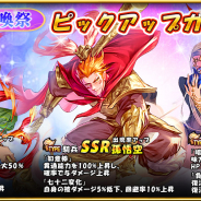 YOOGAME、『スカイフォート・プリンセス』で「英雄召喚祭」を開催! SSR騎兵英雄全員がピックアップ対象に