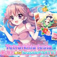 ポニーキャニオンとhotarubi、『Re:ステージ!プリズムステップ』で夏季限定☆4水着キャラの配信を開始!