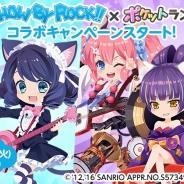 ジークレスト、『ポケットランド』がバンドをテーマとしたキャラクタープロジェクト『SHOW BY ROCK!!』とコラボ
