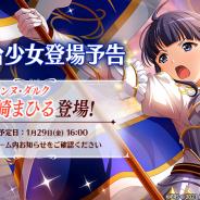 エイチーム、『スタリラ』で★4舞台少女「ジャンヌ・ダルク 露崎まひる」が明日16時より登場予定
