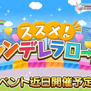 バンナム、『デレステ』で期間限定イベント「ススメ ! シンデレラロード」を9月11日15時より開催!