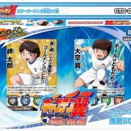 タカラトミー、新作TCG『キャプテン翼フットボールカードゲーム』を発売!