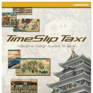 VRで江戸時代を再現  日の丸リムジンが、現代と江戸時代の同時に観光できる「タイムスリップタクシー」サービスを提供開始