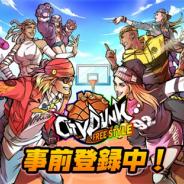 JOYTEA、スマホ向けストリートバスケットゲーム『CityDunk:FreeStyle』の事前登録数が5万人を突破
