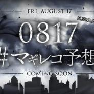 アニプレックス、『マギアレコード』で特設サイト「0817 #マギレコ予想」を公開 8月17日の発表内容を予想するTwitterキャンペーンも