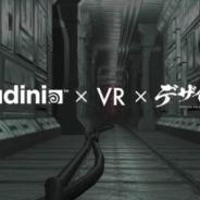 3DCG制作者向けの学生が対象 クリーク・アンド・リバー、3Dアニメーションツールを使った「Houdini × VR×デザイン塾」を開催