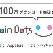 トランスリミット、頭脳系ゲームアプリ『Brain Dots』が10日で100万DLを突破! 1日に約32分をアプリ内で過ごす、海外ユーザ比率は88.1%