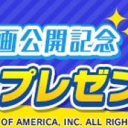 セガ、『ぷよぷよ!!クエスト』で「ソニック・ザ・ムービー」公開を記念して「[★6]ソニック ver.ザ・ムービー」を配布