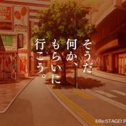"""ポニーキャニオンとhotarubi、『Re:ステージ!プリズムステップ』で出演声優のサイン入りの""""何か""""が当たるプレゼントキャンペーンを開催"""