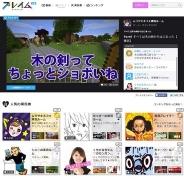トレンダーズ、ゲーム実況に特化した動画プラットフォーム「プレイム」α版の提供開始