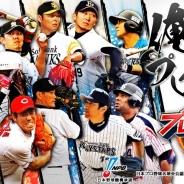 コロプラ、スマートフォン向け本格野球ゲーム『プロ野球PRIDE』をリニューアル! ホームランを連発して高スコアを目指す新ステージの登場など