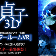【PSVR】仮想空間に貞子現る 『シアタールーム VR』で『貞子3D』を配信へ…βテスターを募集中