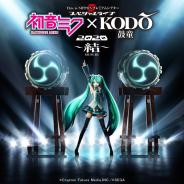 「This is NIPPON プレミアムシアター ~結~ 初音ミク×鼓童 スペシャルライブ 2020」が6月20・21日に開催決定!