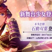 エイチーム、『スタリラ』で新舞台少女「本多忠勝 石動双葉」が17日より登場予定