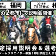 エイチーム、ゲームクリエイター向け中途採用説明会を福岡・札幌で開催 即日内定の可能性もある選考会も