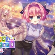 ポニーキャニオンとhotarubi、『Re:ステージ!プリズムステップ』で誕生日を迎えた「柊かえ(CV:立花芽恵夢)」限定☆4が登場するガチャをスタート!