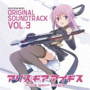 タイトー、『アリス・ギア・アイギス』のサウンドトラックCD第3弾をCDレーベル「ZUNTATA RECORDS」より9月23日に発売