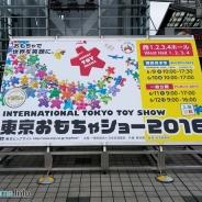 「東京おもちゃショー2016」が本日開幕…VR&ARなどを用いた先端玩具やアプリ連動の知育玩具などがキーワードに