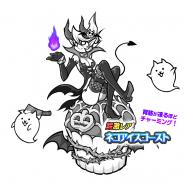 ポノス、『にゃんこ大戦争』が「ハロウィンイベント」を開催 ハロウィン限定ガチャには新キャラクター 「ネコアイスゴースト」が登場