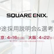 C&R社、スクエニの中途採用説明会&選考会を4月16日に東京、4月22日に大阪で開催 参加者全員との個別面接も実施予定