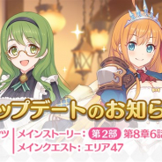 Cygames、『プリンセスコネクト!Re:Dive』でメインストーリー第2部 第8章の第6話から幕間を追加 本日アップデートを実施