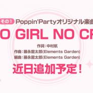 ブシロードとCraft Egg、『ガルパ』でPoppin'Partyによるオリジナル楽曲「NO GIRL NO CRY」とカバー楽曲「チェリボム」の追加決定!