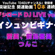 ブシロード、YouTube「D4DJチャンネル」登録者5000人突破を記念して愛美、前島亜美、つんこによる「セイシュンビギナー!」ライブ映像を公開