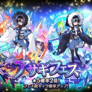 クローバーラボと日本一ソフト、『魔界ウォーズ』でアサギフェスガチャと限定パックの販売を開始!