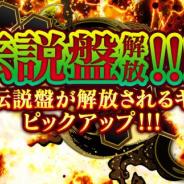ファンプレックス、『NARUTO -ナルト- 忍コレクション 疾風乱舞』で「うちはサスケ【憎悪に染まる闘眼】」登場!