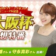 コーエーテクモ、『100万人のWinning Post』リニューアルを記念して3月31日に新GⅠ「大阪杯」予想特番の生放送を実施
