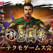 Hero EntertainmentとTCI、コーエーテクモ監修の『新三國志』を今夏国内でリリースへ
