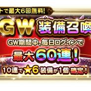 スクエニ、『FFRK』がチケットで最大60連無料の「GW装備召喚」を開催 「ゴールデンギフトダンジョン」「黄金の祝宴」も実施中