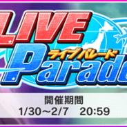 バンナム、『デレステ』で期間限定イベント「LIVE Parade」を開始 的場梨沙と小関麗奈がイベント報酬として登場