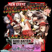 バンダイナムコゲームス、『しんぐんデストロ~イ!』でPS Vita/PS4用ソフト『GOD EATER 2 RAGE BUSRT』とのコラボイベントを開始