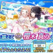 バンナム、『アイドルマスター シャイニーカラーズ』で「櫻木 真乃」が入手できる「サマーキャンペーン第4弾」を開催!