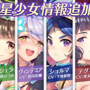 DMM GAMES、『恒星少女』で小市眞琴さん、日岡なつみさん、原田彩楓さんらが演じる新キャラクター6名を公開!
