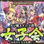 ガンホー、『ケリ姫スイーツ』3周年記念で11月は「アニバーサリー月間」! イベント第1弾「第一章~カレットの悪戯三昧~」を開催