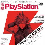 電撃PlayStation、定期刊行25年の最終号が3月28日発売…ラストを飾るのは『FINAL FANTASY VII REMAKE』特集など