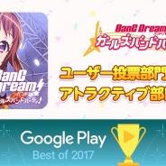 『バンドリ! ガールズバンドパーティ!』が「Google Playベスト・オブ2017」ユーザー投票&アトラクティブ部門で大賞…スター1500個をプレゼント