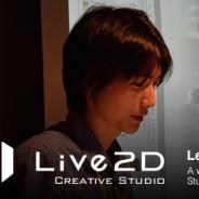 Live2D、中級者から上級者へのステップアップしたい方向けの実践的セミナーを6月24日に開催 当日はLive2D社デザイナーによる授業形式で進行