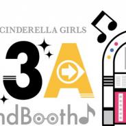 バンナム、「THE IDOLM@STER CINDERELLA GIRLS SS3A Live Sound Booth♪」Blu-rayを発売決定! アソビストアでは特装版も!