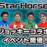 セガ・インタラクティブ、『StarHorsePocket』『StarHorse3』でJRA所属の4騎手をフィーチャーしたジョッキーコラボイベントを8月7日より開催
